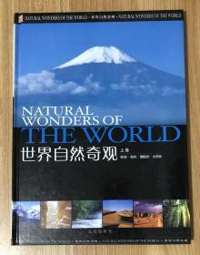 世界自然奇观(上中下全三册 含光盘)7200057266 9787200057263