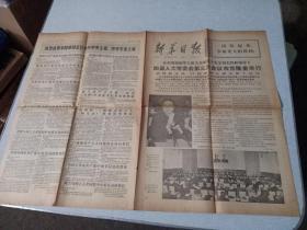 《新华日报》1976年12月1日。华国锋主席。