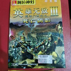 【游戏】魔法门系列之 英雄无敌III3 死亡阴影(手册)没有光盘