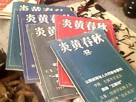 炎黄春秋2010年5,6,7,8,12五册