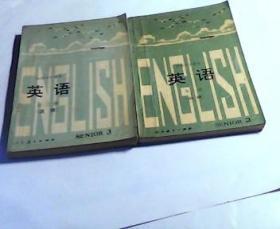高级中学课本——英语(第2册必修,第3册选修有笔迹).2本合售