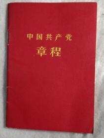 中国共产党章程【八大党章】(92开袖珍本,稀有甘肃版)