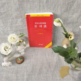 中华人民共和国公司法注释本(最新修订版 含司法解释注释)