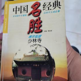 少林寺:禅宗祖庭