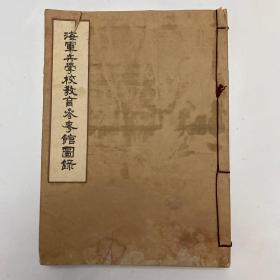 《海军兵学校教育参考馆图录》(封面小破损、尾页学生签名、昭和九年