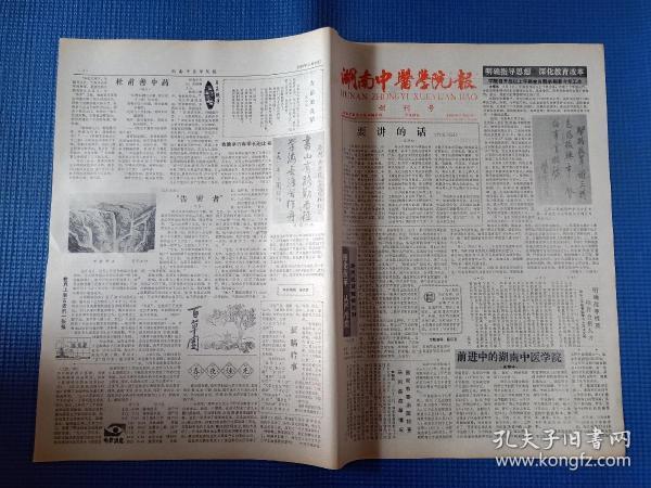 湖南中医学院报(创刊号,总第1,2,3期)3期合售