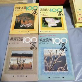 名家记事100篇+名家咏物100篇+名家写景100篇+名家记人100篇(全4册合售)