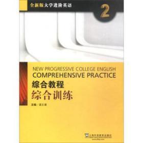 正版 全新版大学进阶英语综合教程:综合训练2 9787544646918