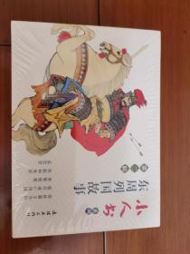 小人书系列-东周列国故事第二辑(套装5册)