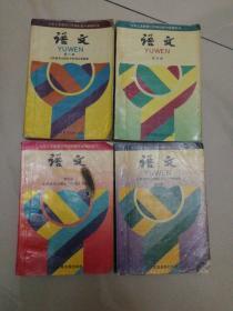 九年义务教育三年制初级中学教科书语文1.4.5.6册(4本有笔记)