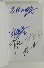 《空谈》著名主持人水均益、崔永元、白岩松、敬一丹亲笔签名本合签书,水均益写:共同的时空。
