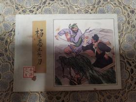 (连环画)杨志卖刀