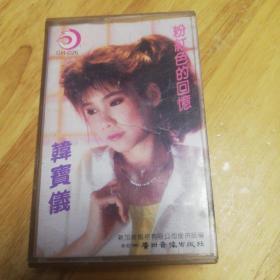 磁带韩宝仪粉红色的回忆