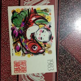 恭贺新禧 邮资明信片,1983年(猪),1枚(孩鱼)