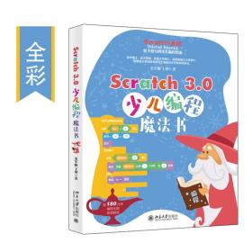 Scratch3.0少儿编程魔法书