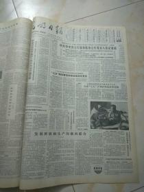光明日报1986年3月30日