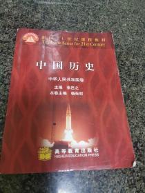 中国历史·中华人民共和国卷