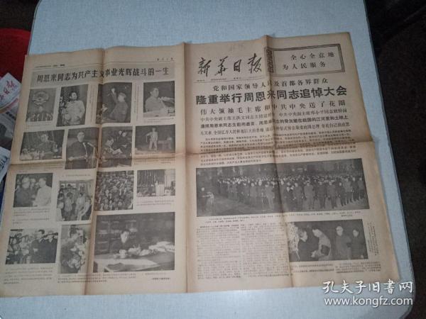 《新华日报》1976年1月16日,党和国家领导人隆重举行周恩来同志追悼大会。