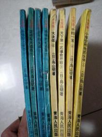 七龙珠珍藏版(1一8)8本合售