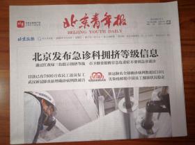 【报纸】2020年3月8日 北京青年报    时政报纸,生日报,老报纸,旧报纸