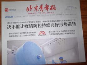 【报纸】2020年3月19日 北京青年报    时政报纸,生日报,老报纸,旧报纸