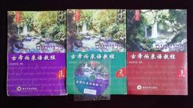 古希伯来语教程(1-3册 大16开)3本合售,第一第二册有光盘
