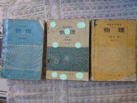 80年代甲种本老课本,老版高中物理教材三本全,教科书全套3本