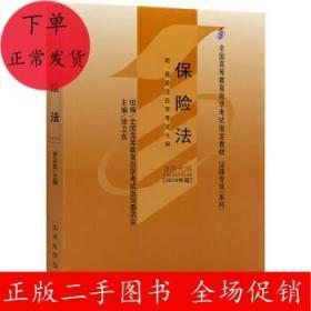 全新正版自考教材002580258保险法2010年版徐卫东北京大学出版社