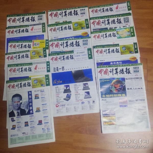 《中国计算机报》1998年  十五份共售(详见照片)