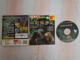 (PC游戏光盘)芝麻开门版回到侏罗纪