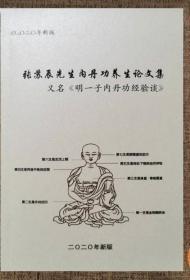 2020年新版 张苏辰先生内丹功养生论文集 又名明一子内丹功经验谈