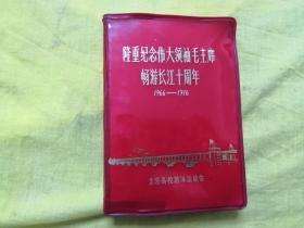 【老笔记本】隆重纪念伟大领袖毛主席畅游长江十周年1966-1976