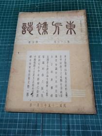 东方杂志 第三十三卷第五号:〈附东方画报〉【民国25年2月初版】