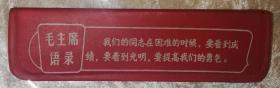 语录文具盒(国营赤卫皮革塑料厂)