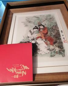 【著名画家戴敦邦 签名钤印 限量发行版画 《红楼梦》系列共五幅版画全 每幅均装框带盒且有签名钤印 珍贵】
