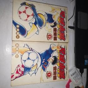 足球小将世青篇全三册只有12册 30包邮圆通快递不包偏远