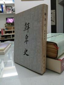 波文书局·林旅芝 编著·《鲜卑史》·(全一册)·1973年6月再版·详见书影