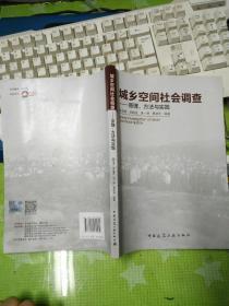 城乡空间社会调查 原理、方法与实践