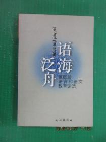 语海泛舟:张巨龄语言和语文教育论选