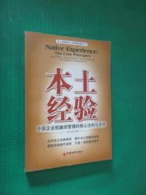 本土经验——中国企业投融资管理的核心法则与流程