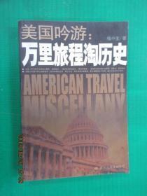 美国吟游:万里旅程淘历史