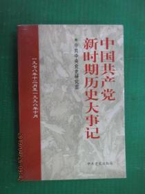 中国共产党新时期历史大事记:1978.12-1998.10