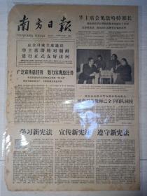 南方日报1978年5月3日(4开四版)学习新宪法宣传新宪法遵守新宪法。