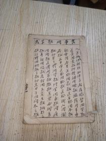 手抄本  吉事字式(122面)有一些人名有剪