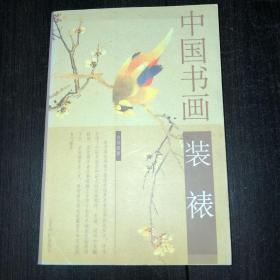 《中国书画装裱》(增订本)