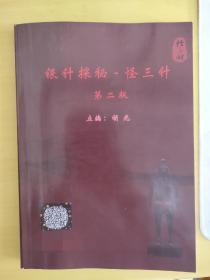 实拍图《胡光老师的怪三针》 实体书高清 全彩色