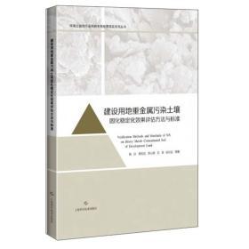 建设用地重金属污染土壤固化稳定化效果评估方法与标准