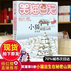 正版 笑猫日记第8册猫出生在秘密山洞 笑猫日记单本全集23册第一