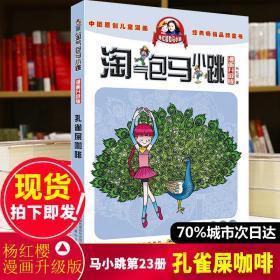 淘气包马小跳漫画升级版第23册孔雀屎咖啡 杨红樱系的书全套校园