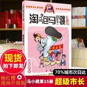 淘气包马小跳漫画升级版第15册《超级市长》杨红樱系的书全套校园